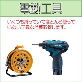 アイコン電動工具