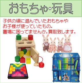 アイコンおもちゃ・玩具