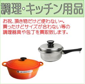アイコン調理 キッチン用品